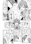 1boy 1girl admiral_(kantai_collection) comic highres himegi kantai_collection monochrome page_number sakawa_(kantai_collection) translation_request
