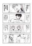 1boy 3girls admiral_(kantai_collection) comic highres hyuuga_(kantai_collection) ikari_manatsu ise_(kantai_collection) kantai_collection monochrome multiple_girls ooi_(kantai_collection) translation_request