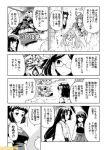 abukuma_(kantai_collection) akagi_(kantai_collection) anchorage_oni comic greyscale kantai_collection kirishima_(kantai_collection) kitakami_(kantai_collection) kuma_(kantai_collection) mizumoto_tadashi monochrome myoukou_(kantai_collection) non-human_admiral_(kantai_collection) shouhou_(kantai_collection) tagme translation_request