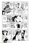 >_< /\/\/\ :o abukuma_(kantai_collection) ahoge akagi_(kantai_collection) anchorage_oni bangs bathing bathroom blunt_bangs breasts cannon closed_eyes collarbone comic from_behind from_side glasses greyscale headgear icon indoors kantai_collection kirishima_(kantai_collection) kitakami_(kantai_collection) kuma_(kantai_collection) large_breasts looking_at_viewer machinery mizumoto_tadashi monochrome myoukou_(kantai_collection) naked_towel non-human_admiral_(kantai_collection) nude open_mouth profile rimless_glasses shinkaisei-kan short_hair shouhou_(kantai_collection) steam talking text towel translation_request turret upper_body