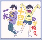 2boys :d black_hair brothers cat esper_nyanko heart heart_in_mouth hood hoodie male_focus matsuki_(mikipingpong) matsuno_ichimatsu matsuno_juushimatsu multiple_boys open_mouth osomatsu-kun osomatsu-san shorts siblings sleeves_past_wrists smile