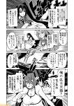 bikini cannons comic commentary greyscale hyuuga_(kantai_collection) italia_(kantai_collection) kantai_collection light_cruiser_hime littorio_(kantai_collection) mizumoto_tadashi monochrome nachi_(kantai_collection) non-human_admiral_(kantai_collection) shouhou_(kantai_collection) side_ponytail swimsuit tenryuu_(kantai_collection) translation_request zuikaku_(kantai_collection)