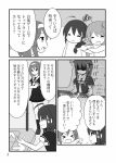 3girls comic highres kantai_collection monochrome multiple_girls murasame_(kantai_collection) page_number remodel_(kantai_collection) sally_(pacch0614) shigure_(kantai_collection) shiratsuyu_(kantai_collection) translation_request