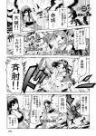 akagi_(kantai_collection) archery arrow bare_shoulders bow_(weapon) comic detached_sleeves flight_deck greyscale headgear highres kaga_(kantai_collection) kantai_collection kirishima_(kantai_collection) kongou_(kantai_collection) kyuudou long_hair mizumoto_tadashi monochrome multiple_girls muneate non-human_admiral_(kantai_collection) nontraditional_miko open_mouth ru-class_battleship torn_clothes weapon