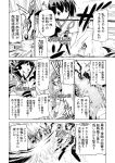 akagi_(kantai_collection) archery bow_(weapon) comic flight_deck fubuki_(kantai_collection) greyscale highres ise_(kantai_collection) kaga_(kantai_collection) kantai_collection kirishima_(kantai_collection) kongou_(kantai_collection) kyuudou mizumoto_tadashi monochrome multiple_girls muneate non-human_admiral_(kantai_collection) nontraditional_miko ru-class_battleship school_uniform serafuku weapon