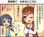 1koma comic idolmaster idolmaster_cinderella_girls idolmaster_cinderella_girls_starlight_stage miyoshi_sana multiple_girls nishijima_kai official_art