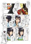 2girls akadou alternate_costume apron black_hair brown_eyes brown_hair comic guitar hirasawa_yui instrument k-on! multiple_girls nakano_azusa short_hair translation_request twintails