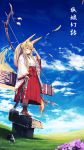 1girl animal_ears antlers arm_at_side arrow bangs blonde_hair blue_sky bow_(weapon) braid brown_legwear clouds cloudy_sky eyebrows eyebrows_visible_through_hair fox_ears fox_tail full_body grass hair_between_eyes hakama highres holding holding_sword holding_weapon japanese_clothes long_hair long_sleeves miko original outdoors ponytail quiver red_eyes red_hakama ribbon-trimmed_sleeves ribbon_trim shading_eyes sky solo standing stole string sword tail tassel translation_request twin_braids very_long_hair waraji weapon wide_sleeves wind yellow_eyes yuuji_(yukimimi)