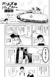 2boys 5girls akiyama_yukari artist_self-insert comic girls_und_panzer greyscale ground_vehicle highres isuzu_hana military military_vehicle monochrome motor_vehicle multiple_boys multiple_girls nishizumi_miho reizei_mako tadano_(toriaezu_na_page) takebe_saori tank translation_request
