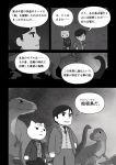 cat comic dinosaur greyscale left-to-right_manga monochrome nekobungi_sumire translated
