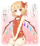 1girl asymmetrical_hair blonde_hair bow breasts china_dress chinese_clothes cleavage_cutout closed_mouth cowboy_shot crystal demon_wings dress dress_tug eyebrows eyebrows_visible_through_hair flandre_scarlet flat_chest floral_print flying_sweatdrops frown hair_bow haruki_5050 highres looking_at_viewer motion_lines red_bow red_dress red_eyes short_dress side_ponytail side_slit sleeveless sleeveless_dress small_breasts solo speech_bubble standing talking text thigh-highs touhou translated trembling uu~ wavy_mouth white_legwear wings
