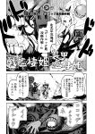 armored_aircraft_carrier_hime battleship_hime cannon comic commentary fubuki_(kantai_collection) greyscale hair_between_eyes highres horns innertube isolated_island_oni kantai_collection mizumoto_tadashi monochrome non-human_admiral_(kantai_collection) school_uniform serafuku shinkaisei-kan translation_request