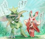black_eyes bush emphasis_lines full_body glint green_eyes green_sclera height_difference highres kanami kanami_(pitagora0712) lurantis motion_lines no_humans open_mouth outdoors plant pokemon red_sclera scyther speech_bubble standing talking text translation_request