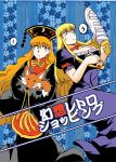 animal azuki_osamitsu blonde_hair bow breasts chinese_clothes choker chopsticks comic commentary_request cover cover_page crescent_moon_symbol doujin_cover dress fox fox_tail hair_bow hands_together hat high_collar holding_animal huge_breasts ice_cream_cone junko_(touhou) large_breasts long_hair long_sleeves orange_eyes orange_hair puffy_short_sleeves puffy_sleeves red_eyes short_sleeves sidelocks sweatdrop tail touhou translation_request violet_eyes wide_sleeves yakumo_yukari