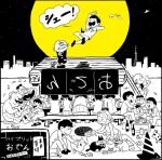 2girls 6+boys akatsuka_fujio bald beamed_quavers beer_bottle black_border border brothers buck_teeth cat chibita closed_eyes crate cup dayoon dekapan drinking drinking_glass esper_nyanko everyone facial_hair flag food_stand formal full_moon glasses guitar haramaki hatabou heart heart_in_mouth hijirisawa_shonosuke instrument iyami lantern manhole matahei matsuno_choromatsu matsuno_ichimatsu matsuno_juushimatsu matsuno_karamatsu matsuno_matsuyo matsuno_matsuzou matsuno_osomatsu matsuno_todomatsu messy_hair mini_flag moon multiple_boys multiple_girls music musical_note mustache oden osomatsu-kun osomatsu-san overalls pants paper_lantern petting plate playing_instrument pleated_skirt quaver seiza sextuplets sheeeh! short_twintails siblings sitting skirt skyline spotlight star_(sky) striped striped_pants suit traffic_cone twintails whisker_markings wine_glass yatai yowai_totoko