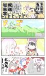 1boy 4koma 6+girls absurdres alex_(alexandoria) beads check_translation closed_eyes comic crossover fate/grand_order fate/zero fate_(series) hat highres hijiri_byakuren houjuu_nue kumoi_ichirin lancer_(fate/zero) mountain multiple_girls murasa_minamitsu nazrin prayer_beads smile toramaru_shou touhou translation_request v xuanzang_(fate/grand_order)