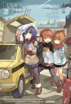 3girls akatsuki_(kantai_collection) back_to_the_future brown_hair car english flat_cap folded_ponytail ground_vehicle hat hibiki_(kantai_collection) highres ikazuchi_(kantai_collection) inazuma_(kantai_collection) kantai_collection lino-lin long_hair motor_vehicle multiple_girls pantyhose parody poster scarf short_hair typo vehicle verniy_(kantai_collection)