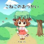 1girl animal_ears bag blush bow bowtie brown_eyes brown_hair butterfly cat_ears cat_tail chen chibi green_hat hat jewelry long_sleeves looking_at_viewer mob_cap multiple_tails pila-pela radish red_shoes red_skirt red_vest shoes shopping_bag short_hair single_earring skirt smile solo standing tail touhou translation_request tree two_tails white_bow white_bowtie