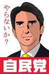 abe_shinzou abe_takakazu artist_request formal kuso_miso_technique looking_at_viewer namesake necktie politician propaganda real_life solo suit text translation_request yaranaika