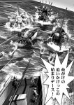 3girls amplifier bonnet choufu_shimin comic commentary greyscale hairband headgear horns isolated_island_hime jet_ski kantai_collection kirishima_(kantai_collection) kongou_(kantai_collection) monochrome multiple_girls ocean page_number pirates_of_the_caribbean shinkaisei-kan ship translated watercraft