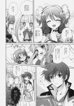 +_+ 1boy 2girls :d asbel_lhant blush book bow check_translation cheria_barnes closed_eyes clueless coat doujinshi frown greyscale hair_bow highres kurimomo long_hair monochrome multiple_girls open_mouth pants short_hair smile sophie_(tales) spoken_person tales_of_(series) tales_of_graces translation_request twintails two_side_up