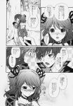 1boy 1girl :o asbel_lhant blush bow check_translation cheria_barnes coat comic couple doujinshi greyscale hair_bow hetero highres hug kurimomo monochrome short_hair sitting sweat tales_of_(series) tales_of_graces tears translation_request tree two_side_up