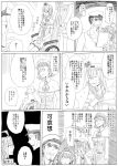 1boy 3girls admiral_(kantai_collection) birii check_translation comic covering_face greyscale kantai_collection kongou_(kantai_collection) monochrome multiple_girls remodel_(kantai_collection) roma_(kantai_collection) shirtless sunglasses translation_request walking_stick warspite_(kantai_collection) wheelchair