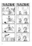 /\/\/\ 4koma angel_wings aragaki_shinjirou arisato_minato beanie clapping comic eyepatch faceless flying_sweatdrops glasses greyscale halo hat highres ikutsuki_shuuji kirijou_mitsuru kirijou_takeharu monochrome page_number persona persona_3 ribbon sanada_akihiko school_uniform sweatdrop translated wings yasohachi_ryou yuuki_makoto