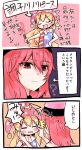 2girls 3koma =_= ? american_flag_shirt blonde_hair blush_stickers cheek_pinching closed_eyes closed_mouth clownpiece comic commentary_request fire hat hecatia_lapislazuli jester_cap long_hair multiple_girls nakukoroni neck_ruff open_mouth pinching polka_dot polos_crown red_eyes redhead shirt short_sleeves smile star star_print striped torch touhou translation_request very_long_hair