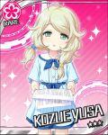 blonde_hair blue_eyes blush character_name dress idolmaster idolmaster_cinderella_girls kozue_yusa long_hair low_twintails papers stars twintails