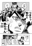 2boys araki_hirohiko_(style) comic frown gakuran hat higashikata_jousuke jojo_no_kimyou_na_bouken kuujou_joutarou long_coat male_focus monochrome multiple_boys open_mouth pompadour school_uniform smile sweatdrop translated trembling wandaa