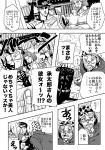 2boys beard chain closed_eyes comic emphasis_lines facial_hair father_and_son gakuran glasses gloves grin hat higashikata_jousuke holding jojo_no_kimyou_na_bouken joseph_joestar kuujou_holly kuujou_joutarou male_focus monochrome multiple_boys open_mouth photo_(object) pompadour school_uniform smile sweatdrop translated trembling wandaa
