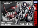 1girl black_hair bodysuit box_art brand_name_imitation breasts cannon crossover firing glowing glowing_eyes i-class_destroyer kamizono_(spookyhouse) kantai_collection long_hair looking_at_viewer machine machinery mecha mouth muzzle_flash open_mouth pale_skin red_eyes ru-class_battleship shinkaisei-kan skin_tight smile solo teeth transformers translation_request turret twitter_username uniform weapon white_skin