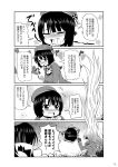 2girls 4koma atago_(kantai_collection) comic gon-san greyscale highres hunter_x_hunter kantai_collection monochrome multiple_girls page_number parody takao_(kantai_collection) tekehiro translation_request
