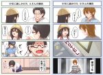 1girl 3boys 4koma backpack bag black_eyes black_hair brown_eyes brown_hair cellphone comic commentary_request creek_(moon-sky) crying eye_pop fat fat_man fleeing glasses hat highres love_hotel moon multiple_4koma multiple_boys original orz pedophile phone police police_uniform policeman prison prison_cell prison_clothes randoseru school_hat smartphone station streaming_tears tears translated uniform youjo_(creek_(moon-sky))