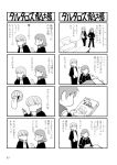 4koma book comic couch faceless futon gakuran greyscale hanamura_yousuke headphones headphones_around_neck highres jacket monochrome multiple_4koma narukami_yuu open_clothes open_jacket page_number persona persona_4 school_uniform simple_background sweatdrop table yasohachi_ryou