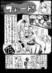 3girls anger_vein bare_shoulders barking braid closed_eyes comic commentary corset crown dog dress french_braid hat inazuma_(kantai_collection) jewelry kantai_collection littorio_(kantai_collection) long_hair machinery mini_crown monochrome multiple_girls off_shoulder petting ponytail sitting sweat tail_wagging throne tongue tongue_out translation_request warspite_(kantai_collection)