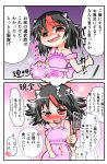 1girl 2koma apron apron_lift apron_tug black_hair blush comic embarrassed fang hajimu_orbital highres horns kijin_seija multicolored_hair naked_apron nose_blush red_eyes shaded_face spatula strap_slip streaked_hair sweat touhou translation_request wavy_mouth