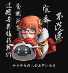1girl bangs beads bei_ju_luoxuan_wan black-framed_eyewear blue_eyes bun_cover closed_mouth coat cosplay double_bun drone fur-lined_jacket fur_coat fur_trim gintama glasses gloves highres kagura_(gintama) machinery mei_(overwatch) mei_(overwatch)_(cosplay) orange_gloves orange_hair overwatch parka robot semi-rimless_glasses short_hair sidelocks solo umbrella under-rim_glasses winter_clothes winter_coat