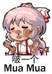 1girl against_glass blush_stickers bow chibi chinese closed_eyes fourth_wall fujiwara_no_mokou hair_bow long_hair lowres puckered_lips shangguan_feiying solo suspenders touhou white_background