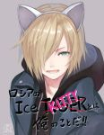 >:d 1boy 2016 :d animal_ears aqua_eyes blonde_hair blue_jacket casual cat_ears crossed_out dated drawstring english fake_animal_ears hair_over_one_eye hibanar hood hood_down hoodie jacket looking_at_viewer male_focus one_eye_covered open_mouth signature simple_background smile solo upper_body yuri!!!_on_ice yuri_plisetsky