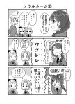 ! /\/\/\ 4girls 4koma assam bow braid closed_eyes comic darjeeling empty_eyes girls_und_panzer hair_bow hair_over_shoulder kodachi_(kuroyuri_shoukougun) long_hair monochrome multiple_girls necktie o_o open_mouth orange_pekoe rukuriri school_uniform shared_speech_bubble short_hair single_braid speech_bubble sweatdrop translation_request