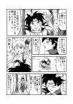 1boy 1girl bracelet broly crossover dragon_ball dragon_ball_z earrings highres jewelry long_hair long_sleeves necklace ohoho rumia short_hair touhou translation_request