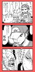 2boys 3koma baseball_cap border comic eating greyscale hat highres jitome male_focus mitsuya_bonjin monochrome multiple_boys ookido_green ookido_green_(sm) plate pokemon pokemon_(game) pokemon_sm raglan_sleeves red_(pokemon) red_(pokemon)_(remake) red_(pokemon)_(sm) red_border runny_nose shirt snow spiky_hair t-shirt translation_request younger