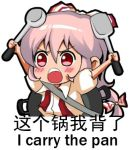 1girl angry chinese engrish fujiwara_no_mokou hair_ribbon long_hair lowres meme open_mouth ranguage red_eyes ribbon shangguan_feiying spatula touhou translated white_hair wok