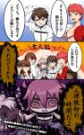 3girls 5boys collar_grab comic covering_one_eye emiya_shirou fate/apocrypha fate/extella fate/extra fate/grand_order fate/prototype fate/strange_fake fate_(series) fujimaru_ritsuka_(female) fujimaru_ritsuka_(male) hair_over_one_eye kishinami_hakuno_(female) kishinami_hakuno_(male) limited/zero_over multiple_boys multiple_girls riyo_(lyomsnpmp)_(style) sajou_ayaka sieg_(fate/apocrypha) solomon_(fate/grand_order) teene_cherke torinoko_tamago translation_request turn_pale