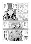 !? 4girls amasawa_natsuhisa bangs blank_eyes blush comic girls_und_panzer greyscale hair_between_eyes hallway hand_to_own_mouth highres itsumi_erika jacket long_sleeves looking_back military military_uniform monochrome multiple_girls nishizumi_maho open_mouth parted_bangs pleated_skirt short_hair skirt spoken_interrobang surprised sweatdrop tears thought_bubble translation_request uniform