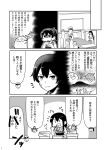 >:| 1boy 4girls =_= ^_^ admiral_(kantai_collection) ahoge akagi_(kantai_collection) aoba_(kantai_collection) chair chopsticks closed_eyes comic eating faceless failure_penguin greyscale hair_ribbon hat headgear island japanese_clothes kaga_(kantai_collection) kantai_collection kongou_(kantai_collection) long_hair miss_cloud monochrome multiple_girls muneate obentou ocean page_number peaked_cap remodel_(kantai_collection) ribbon short_ponytail sitting sweatdrop table tamago_(yotsumi_works) translation_request |_|