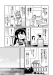 >:o 1boy 4girls :o :t admiral_(kantai_collection) ahoge akagi_(kantai_collection) aoba_(kantai_collection) chair comic crumbs eating faceless greyscale hat japanese_clothes kaga_(kantai_collection) kantai_collection kongou_(kantai_collection) long_hair monochrome multiple_girls muneate ocean page_number peaked_cap remodel_(kantai_collection) school_uniform serafuku short_ponytail short_sidetail shorts sweatdrop table tamago_(yotsumi_works) translation_request |_|