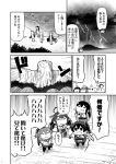 /\/\/\ 4girls =_= ahoge akagi_(kantai_collection) aoba_(kantai_collection) beach comic dark_clouds eating flight_deck food greyscale hakama_skirt headgear island japanese_clothes kaga_(kantai_collection) kantai_collection kongou_(kantai_collection) long_hair machinery monochrome multiple_girls muneate nontraditional_miko ocean onigiri page_number remodel_(kantai_collection) school_uniform serafuku short_ponytail short_sidetail shorts sweatdrop tamago_(yotsumi_works) thigh-highs thunder translation_request yugake